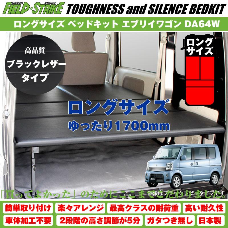 【ブラックレザータイプ/ロングサイズ】Field Strike ベッドキット エブリイワゴン DA64 W (H17/8-)長さ1700mm!