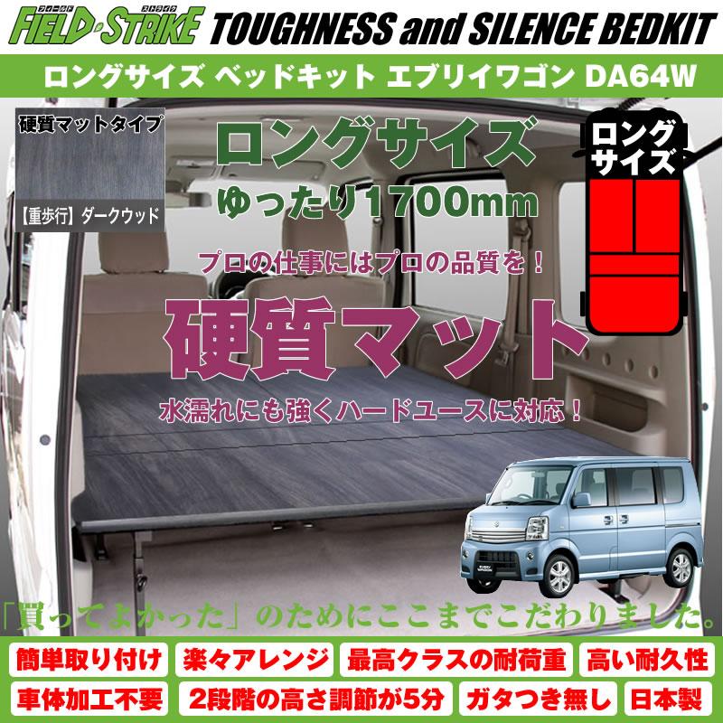 【硬質マットタイプ/ロングサイズ】Field Strike ベッドキット エブリイワゴン DA64 W (H17/8-)長さ1700mm!