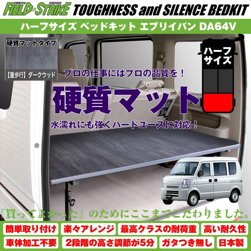 【硬質マットタイプ/ハーフサイズ】Field Strike ベッドキット エブリイバン DA64 V (H17/8-)