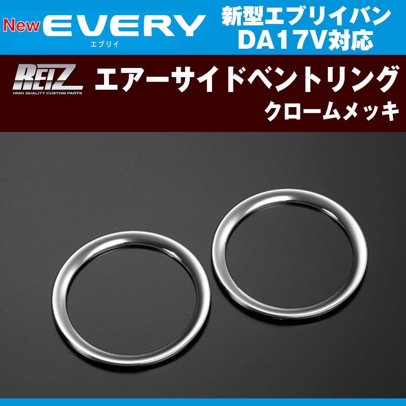 REIZ ライツ クロームエアーサイドベントリング 新型 エブリイ バン DA17 V(H27/2〜)