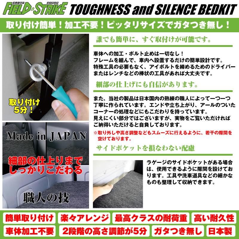 【ブラックレザータイプ/ロングサイズ】Field Strike ベッドキット エブリイバン DA64 V (H17/8-) 長さ1780mm!