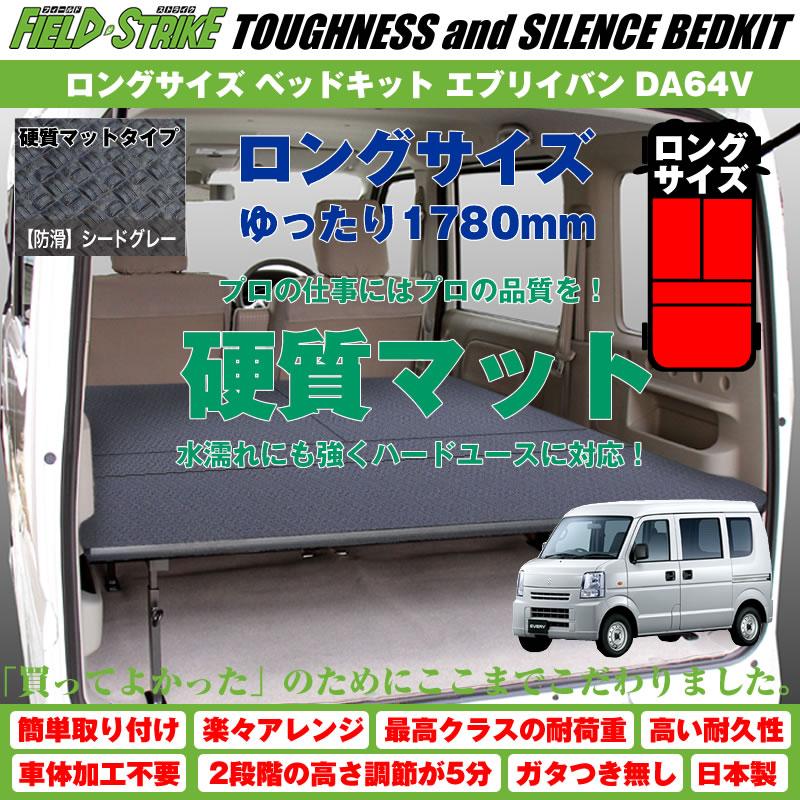 【硬質マットタイプ/ロングサイズ】Field Strike ベッドキット エブリイバン DA64 V (H17/8-) 長さ1780mm!