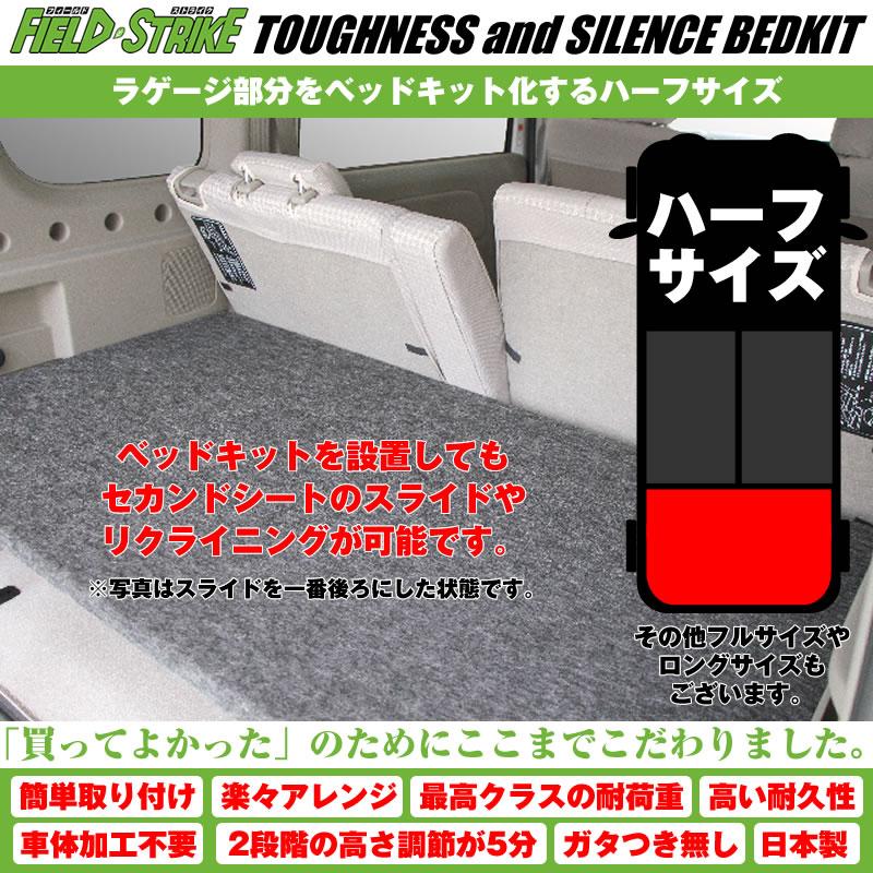 【硬質マットタイプ/ハーフサイズ】Field Strike ベッドキット エブリイワゴン DA17 W (H27/2-)