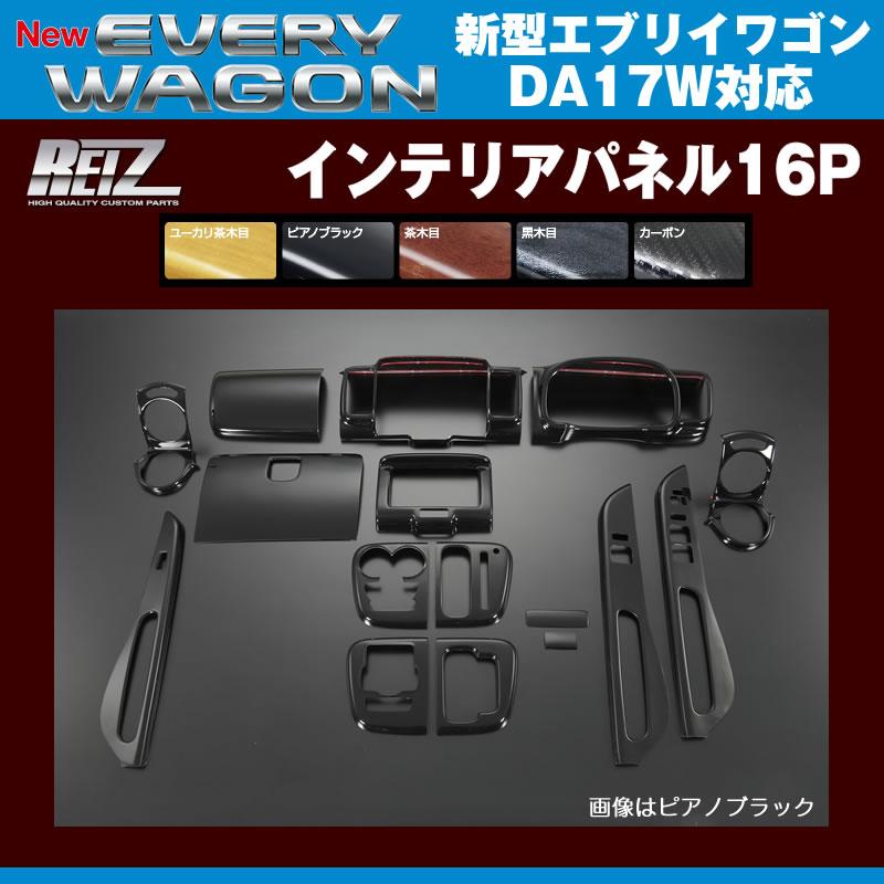 REIZ ライツインテリアパネル16P 新型 エブリイ ワゴン DA17 W(H27/2〜)