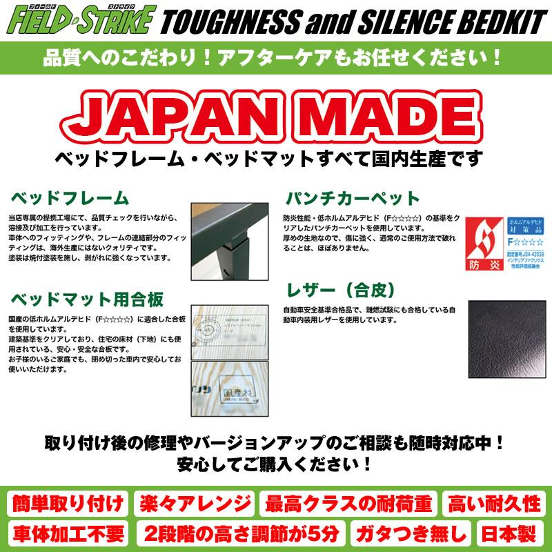 【ブラックレザータイプ/ロングサイズ】Field Strike ベッドキット エブリイワゴン DA17 W (H27/2-)長さ1730mm!