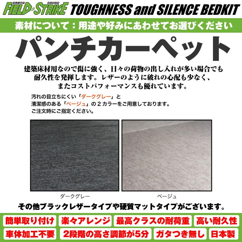 【パンチカーペットタイプ/ロングサイズ】Field Strike ベッドキット エブリイバン DA17 V (H27/2-)長さ1800mm!
