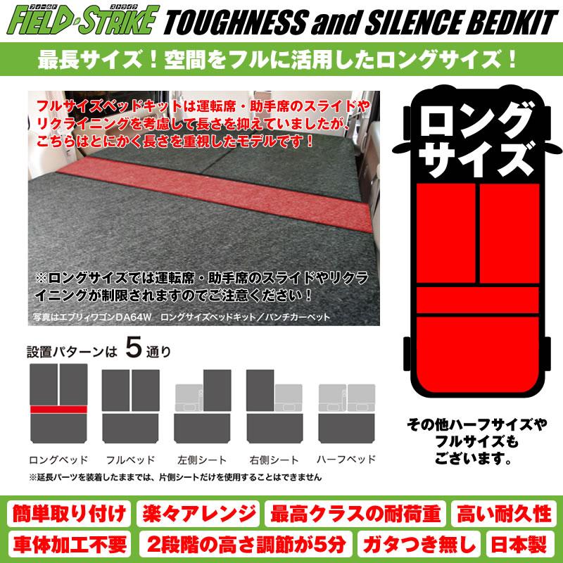 【ブラックレザータイプ/ロングサイズ】Field Strike ベッドキット エブリイバン DA17 V (H27/2-)長さ1800mm!