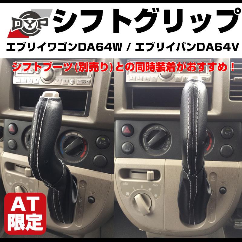 【新発売限定プライス】シフトグリップ エブリイ ワゴンDA64W / エブリイバンDA 64 V (H17/8-)AT専用