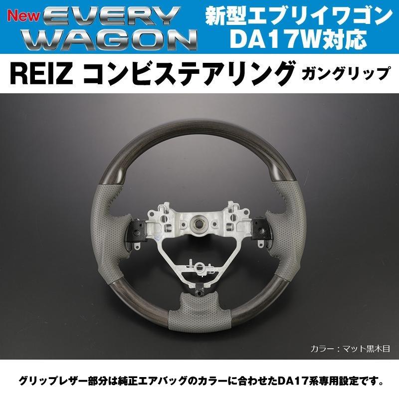 REIZ ライツ ガングリップ コンビ ステアリング 新型 エブリイ ワゴン DA17 W (H27/2〜)