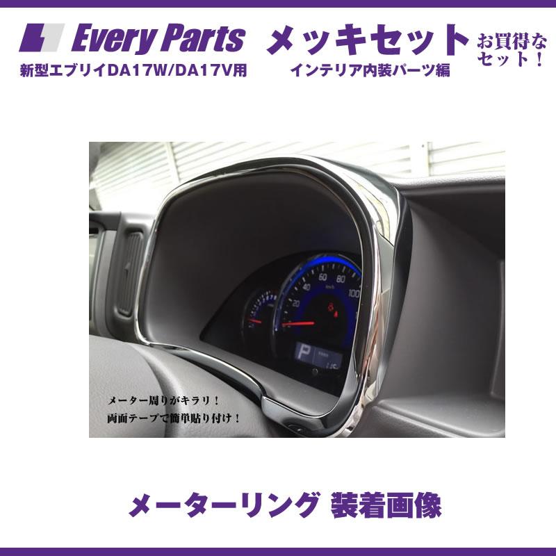 エブリイ パーツ インテリア メッキセットA(エアコンダクト+メーターリングパネル) DA17 W 用