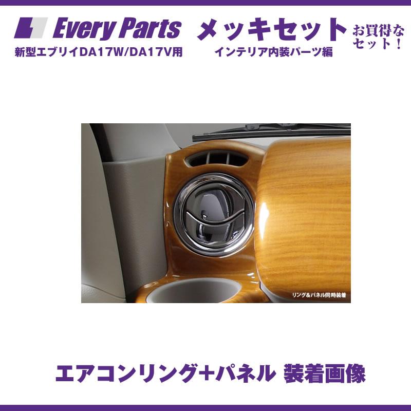 エブリイ パーツ インテリア メッキセットC(エアコンダクト+メーターリングパネル+エアコンリング+エアコンパネル) DA17 W 用