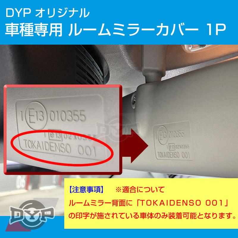 ルームミラー パネル カバー 1P 新型 エブリイワゴン DA17W (H27/2-) DYP ※純正ミラー品番要確認