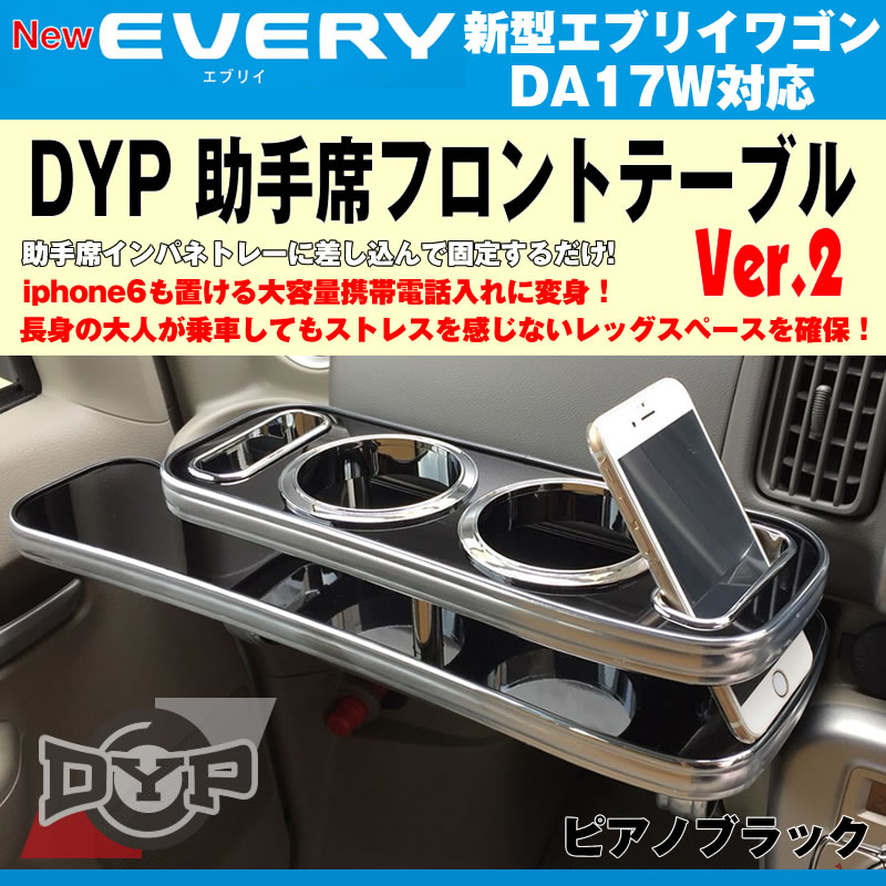 DYP 助手席 フロントテーブル Ver.2 新型 エブリイ ワゴン DA17W  (H27/2〜) iphone6/7/8/Xも置けます!