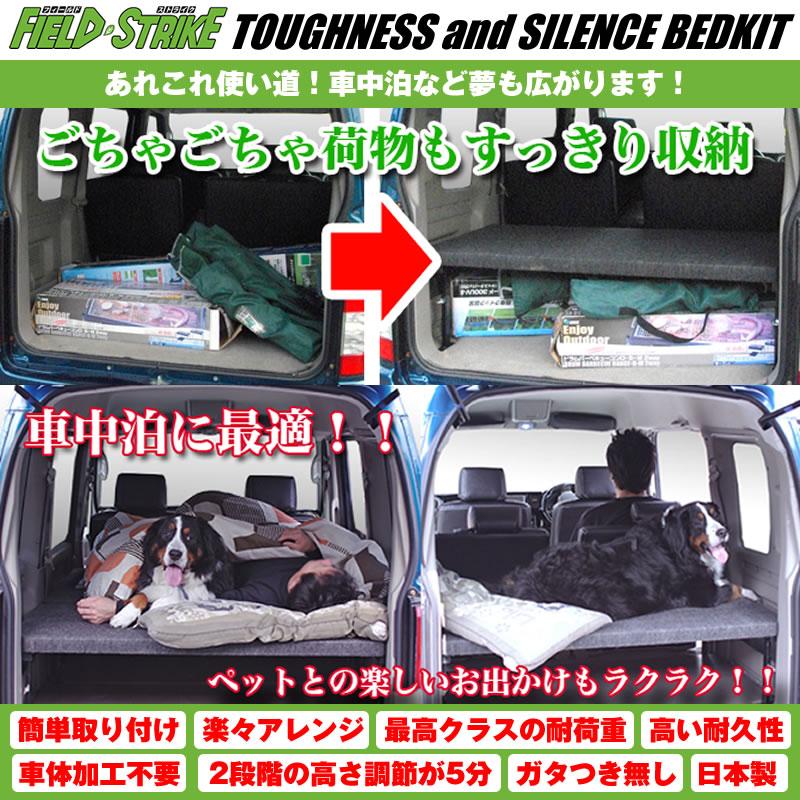 【パンチカーペットタイプ/ハーフサイズ】Field Strike ベッドキット エブリイバン DA64 V (H17/8-)