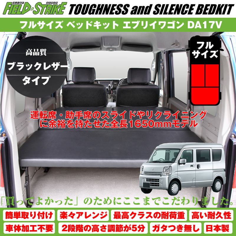 【ブラックレザータイプ/フルサイズ】Field Strike ベッドキット エブリイバン DA17 V (H27/2-)長さ1650mm
