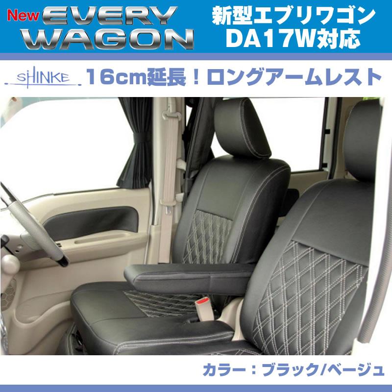 新型エブリイワゴン DA17W 専用ロングアームレスト延長キット 【NEW Bros.Clazzioと同時購入をお勧め!】