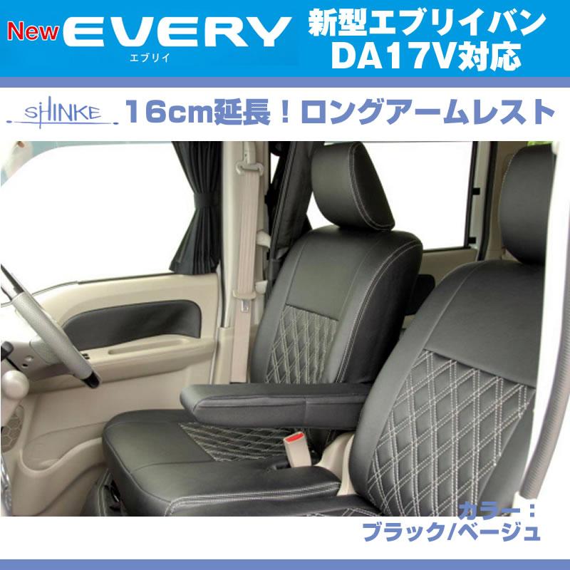 新型 エブリイ ワゴン DA17 V JOIN系専用ロングアームレスト 【NEW Bros.Clazzioと同時購入をお勧め!】