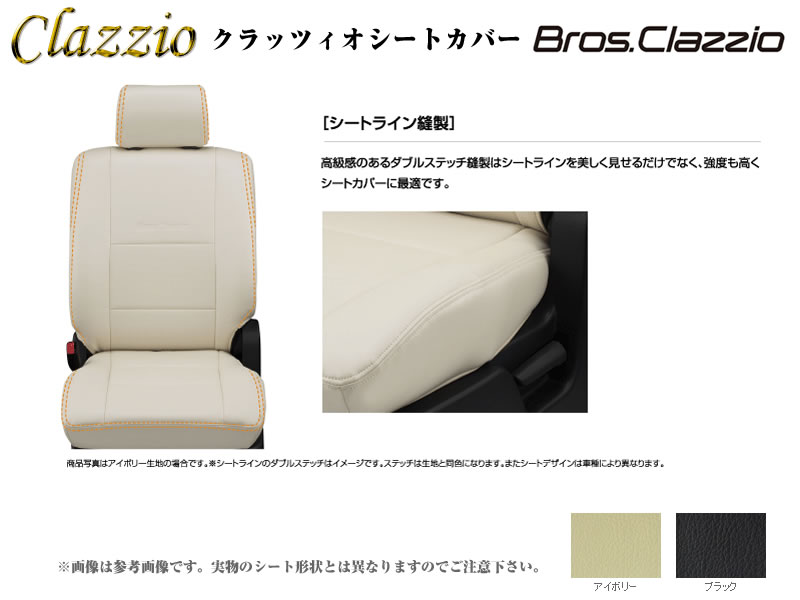 Clazzio クラッツィオシートカバー NEW Bros.Clazzio エブリイワゴンDA64W 6型(H24/5-H27/1)