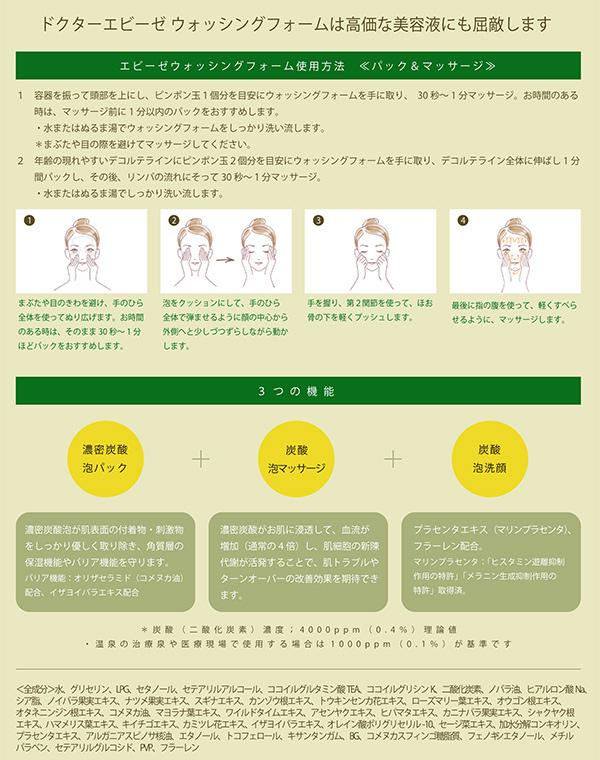 エビーゼヒカリエイジング ウォッシングフォーム 150g(炭酸美容液洗顔)*血流促進!