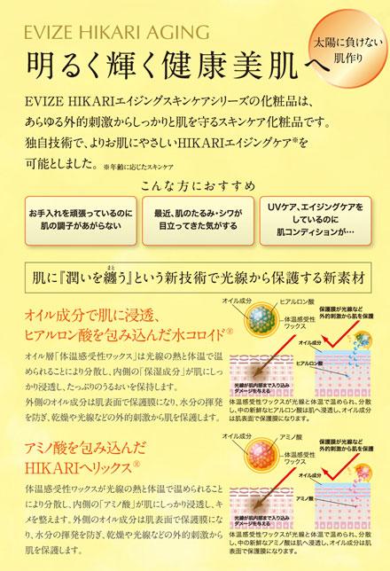 【若返りスイッチⓇ美容液!】エビーゼ ヒカリエイジング エンリッチオイル 10mL *線維芽細胞活性!(FAF)【化粧品 通販】