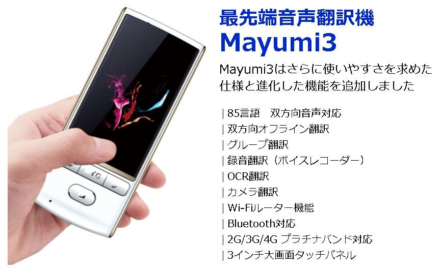 テスプロ 最先端音声翻訳機 Mayumi3 MU-001-03W [ホワイト]