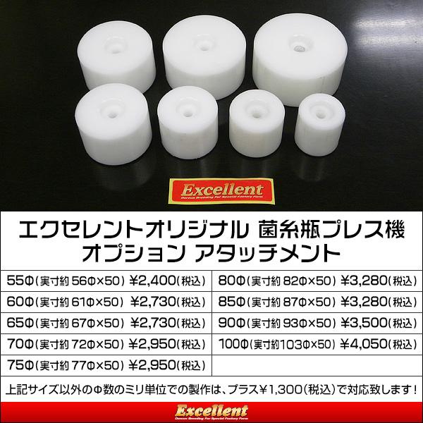 エクセレントオリジナル 菌糸瓶プレス機専用アタッチメント【100Φ】