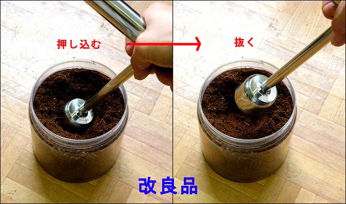 エクセレントオリジナル 菌糸瓶ハンドプレス