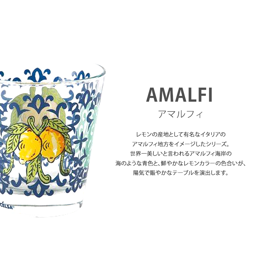 アマルフィ グラス