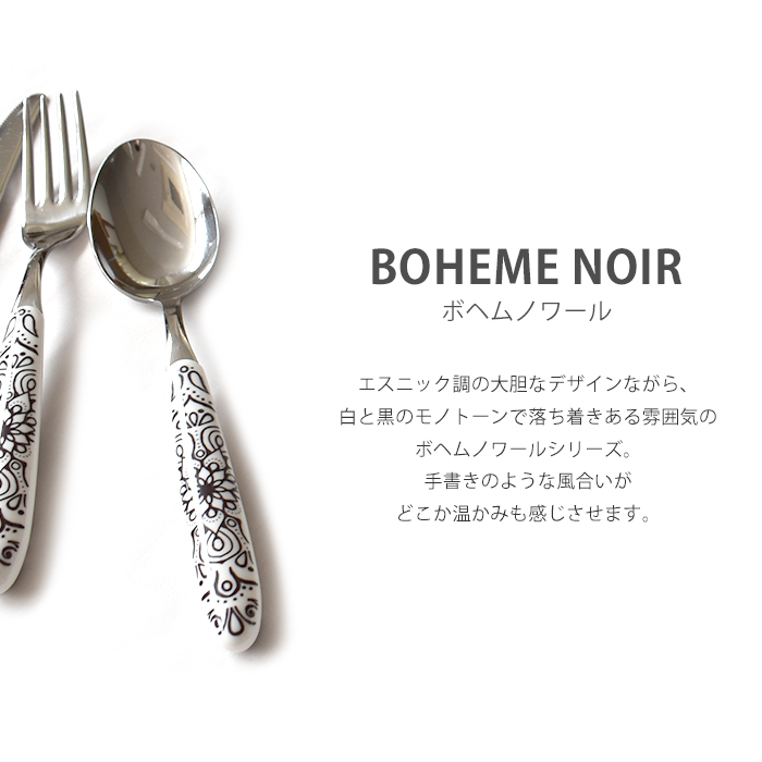 ボヘムノワール ナイフ