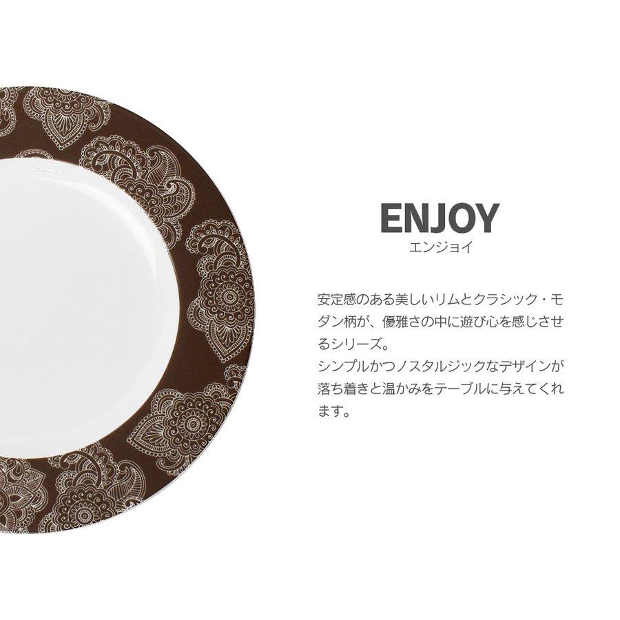 エンジョイ スーププレート22cm