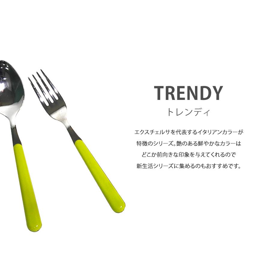 トレンディ ナイフ
