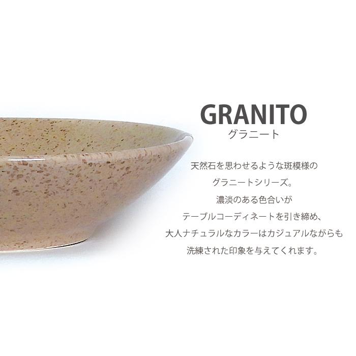グラニート スーププレート20cm