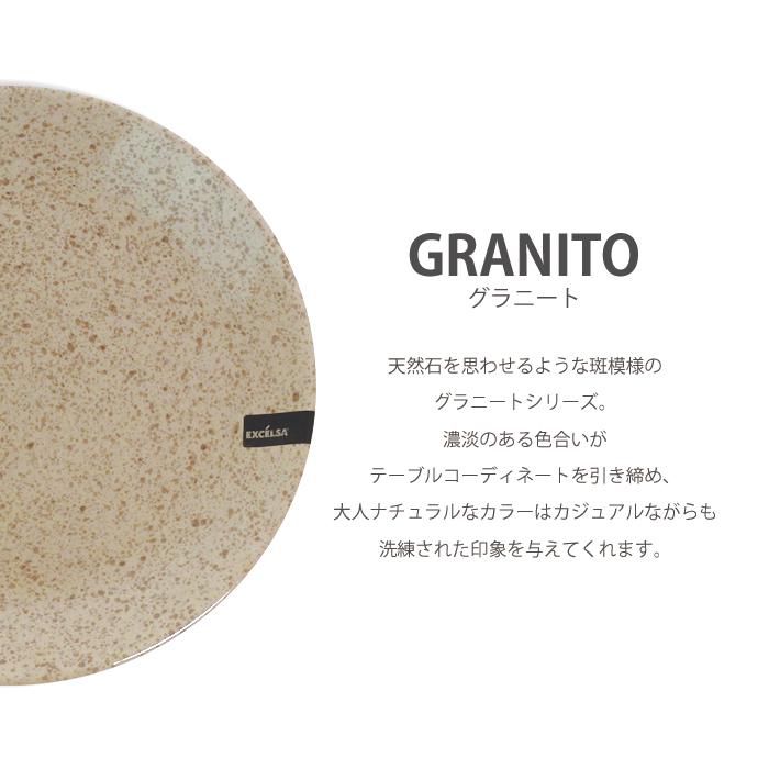 グラニート デザートプレート20cm ベージュ