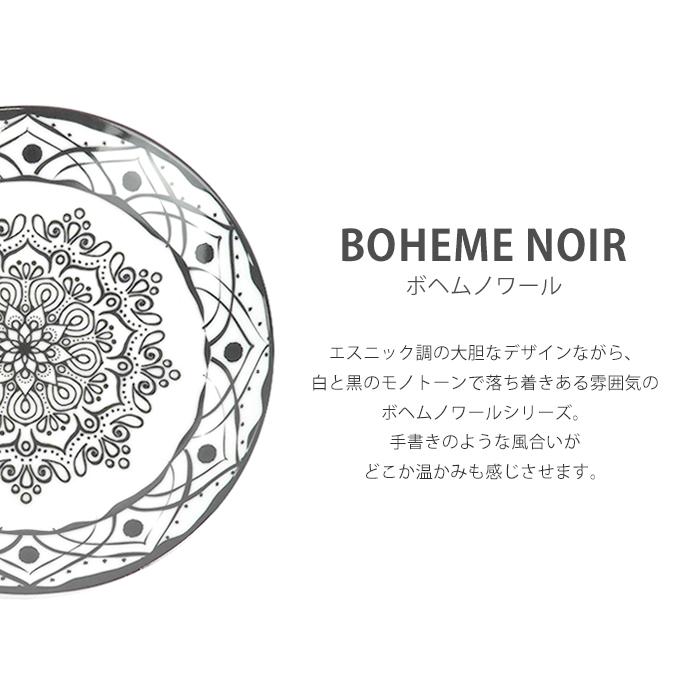 ボヘムノワール ディナープレート24cm