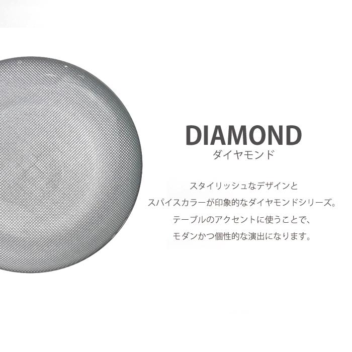 ダイヤモンド ディナープレート26cm