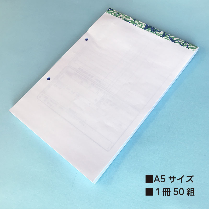 買取明細書(店頭買取用) 【2冊セット】ノーカーボン・2枚複写 A5