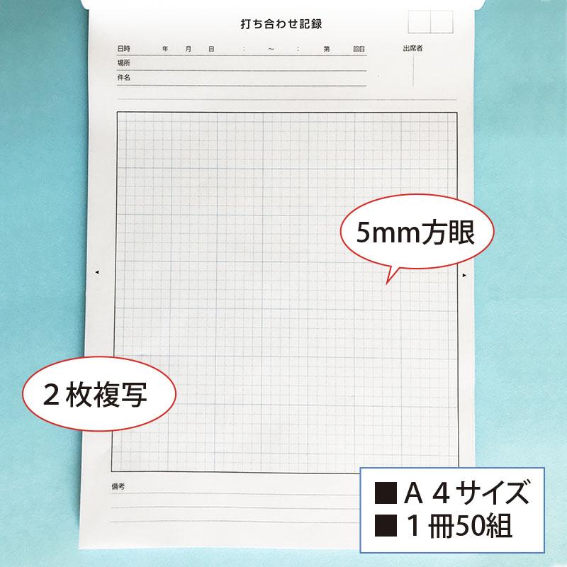 打ち合わせ記録 【送料無料・2冊セット】2枚複写・ノーカーボン  A4