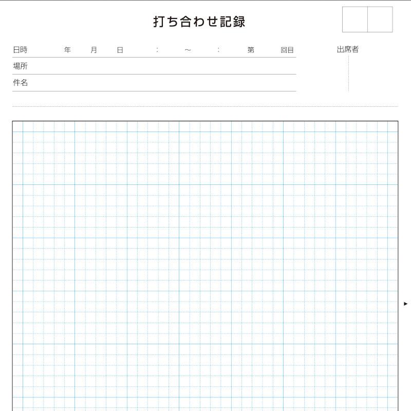 打ち合わせ記録【10冊セット】 2枚複写・ノーカーボン  A4
