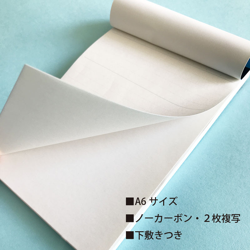 複写メモ 【A6】2枚複写ノーカーボン