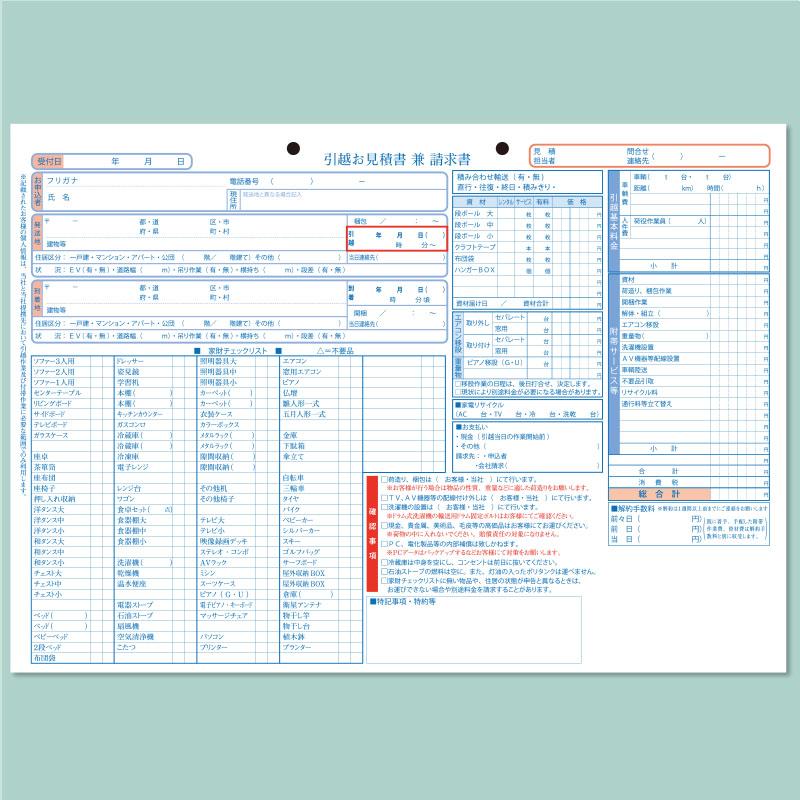 引越見積書兼請求書【送料無料・2冊セット】ノーカーボン・2枚複写 A4