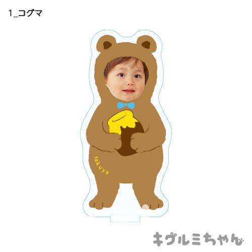 購入不可 【テスト】 キグルミちゃん アクリルスタンド 【コグマ】