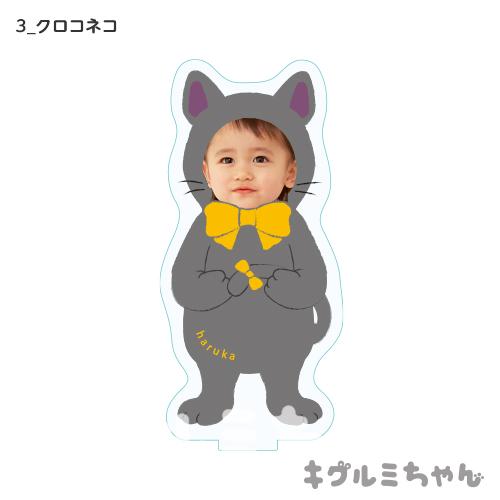 キグルミちゃん アクリルスタンド 【クロコネコ】