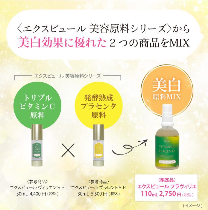 美白原料MIX(ビタミンC&プラセンタ)プラヴィリエ(旧製品名:EX100後継品)