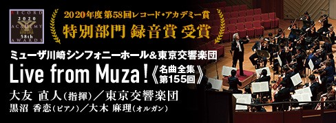 ミューザ川崎シンフォニーホール&東京交響楽団 LIVE from MUZA! 《名曲全集第155回》