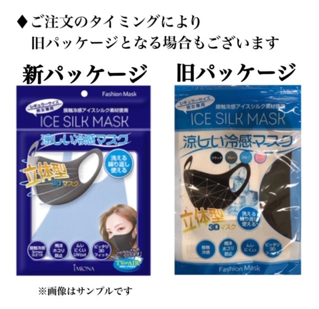 アイスシルクマスク4枚セット(ピンク/グレー/ブラック)