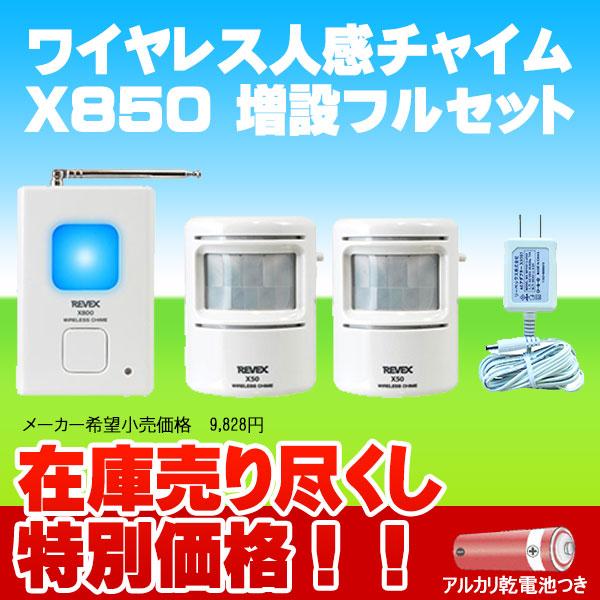 ワイヤレス人感チャイム X850 増設フルセット