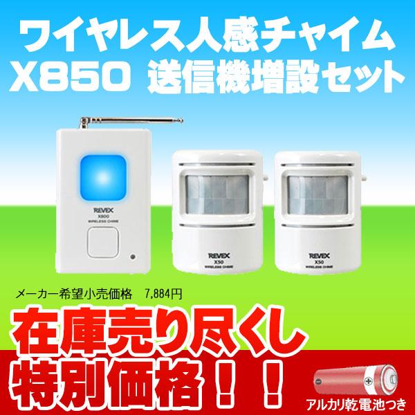 ワイヤレス人感チャイム X850 送信機増設セット