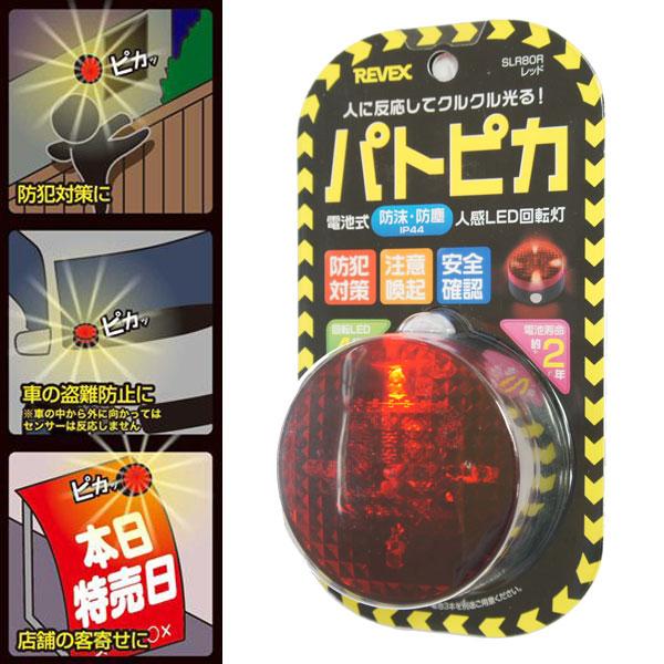 人感センサーつき LED回転灯 パトピカ レッド SLR80R