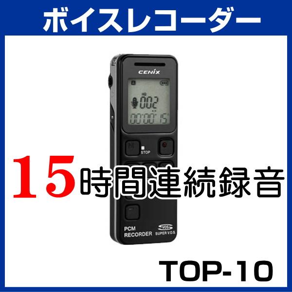 長時間 デジタル録音 ボイスレコーダー 8GB | TOP-10