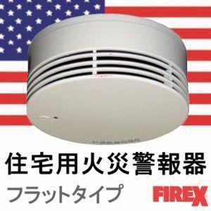 住宅用 火災警報器 FIREX フラットタイプ